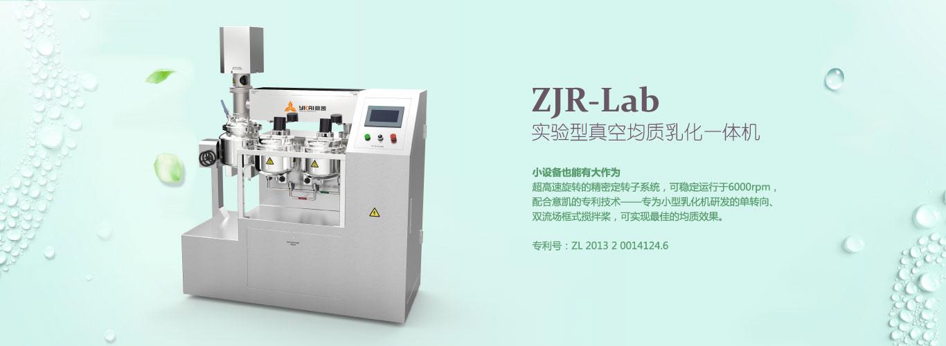 实验乳化机