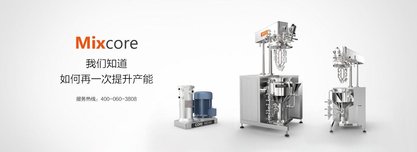 Mixcore真空均质乳化机