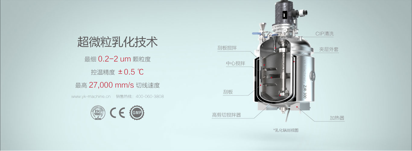 意凯,只做中国最好的乳化设备