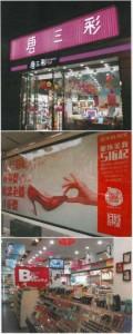 """电商""""围城""""下的杭州化妆品市场"""