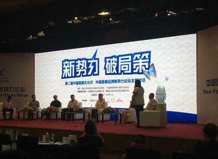 中国面膜新势力论坛