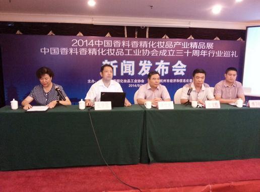 中国香料香精化妆品工业协会年会在杭州召开