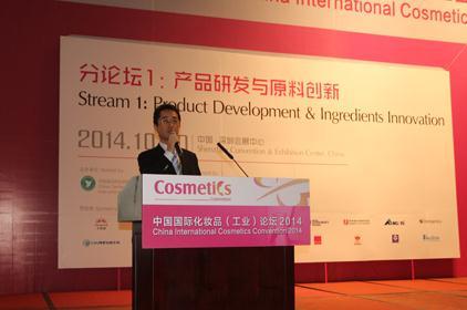 宝洁、联合利华齐聚 中国国际化妆品(工业)论坛