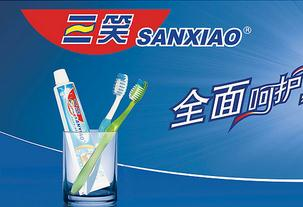 日化行业 中国牙刷之都的崛起与发展