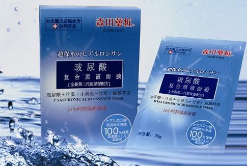 森田药妆 首开代理商大会开始发力专营店