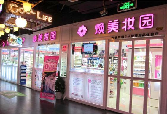 焕美妆园 如何在宁波开连锁店