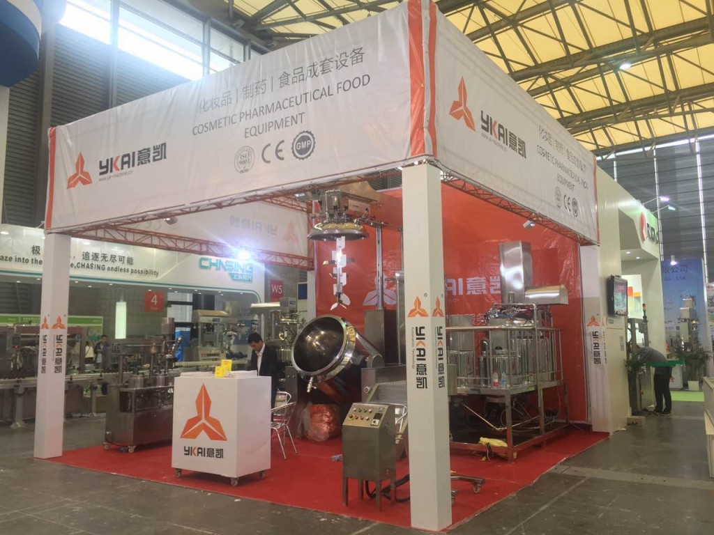 第二十届中国美容博览会
