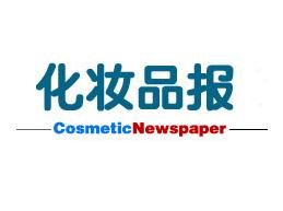 2014中国化妆品唯美奖11项大奖