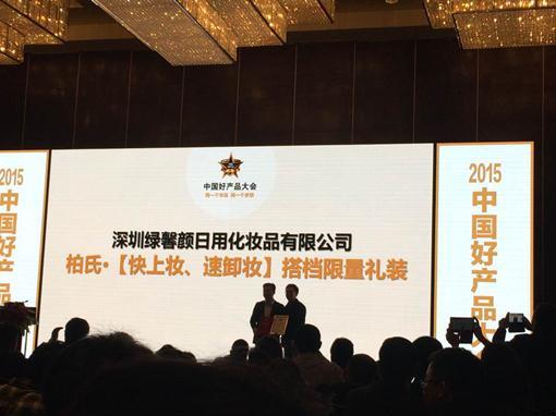 中国好产品大会 重镑开幕