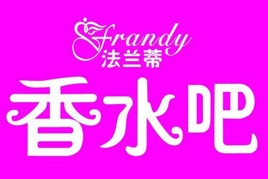 法兰蒂香水吧 投资小 店铺成活率高