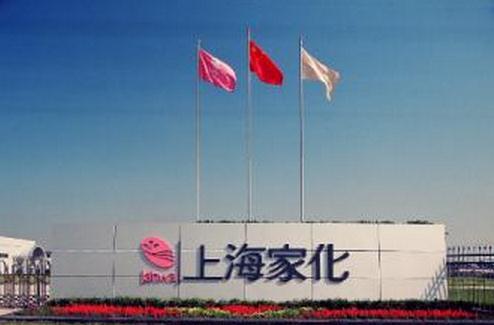 上海家化 拟13.5亿元建新厂 政府补助6.7亿