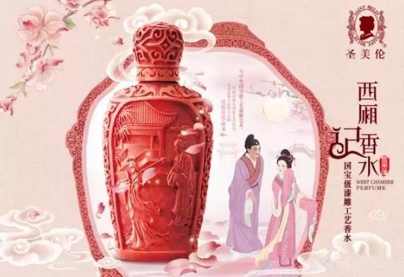 圣美伦使出看家本领参加国际展 本土香水首次走出国门
