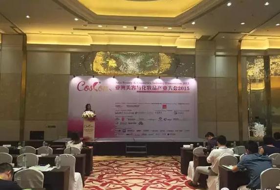 原料、包装和营销领域60多位专家齐聚上海 他们为2016年的化妆品行业提出了哪些关键词