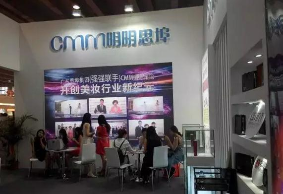 彩妆市场 又多搅局者 思埠与郑明明联手打造的CMM来了