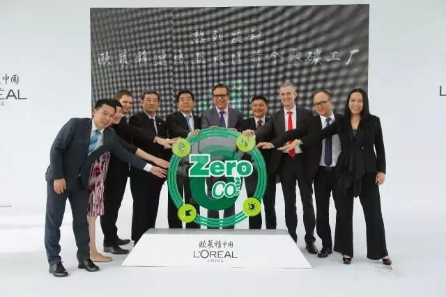 李克强总理亲自见证的 中国第一家化妆品零碳工厂 建成投产了