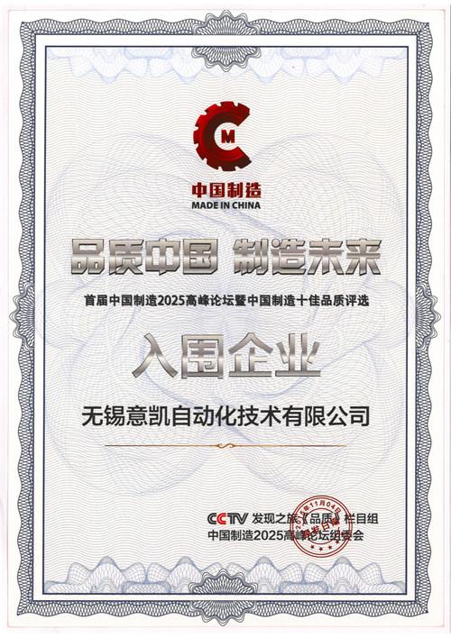 无锡意凯荣获得品质中国入围企业