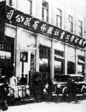 中国化学工业社