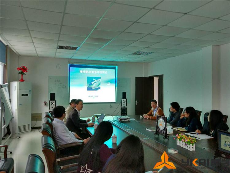 关于梅特勒托利多产品在YK乳化设备设备应用上的技术研讨会01