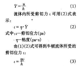 定-转子间流体运动情况公式