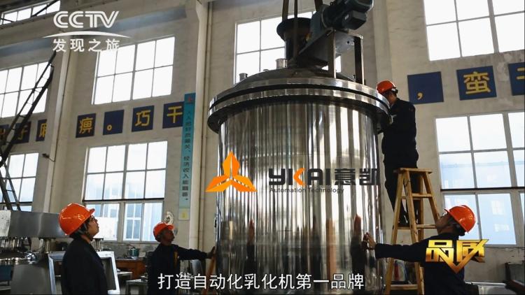 膏霜乳化机设备厂家