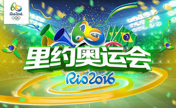 意凯乳化机 为里约奥运的中国健儿加油