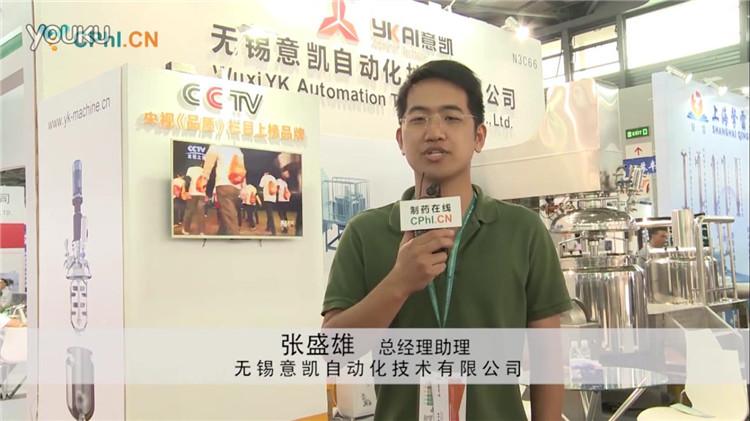 意凯接受2016CPHI企业专访