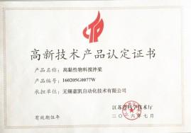 高黏性物料搅拌桨 高新技术产品认定证书
