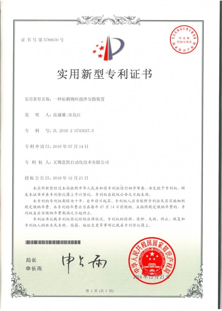 一种粘稠物料搅拌分散装置 实用新型专利证书 ZL 2016 2 0743627.0