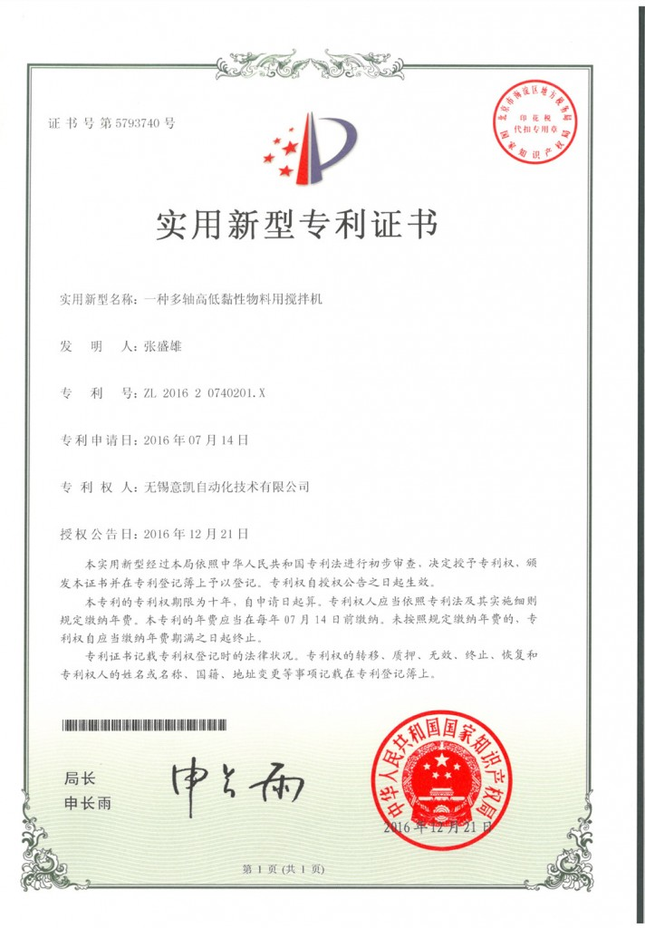 实用新型专利证书 一种多轴高低黏性物料用搅拌机 ZL 2016 2 0740201.X