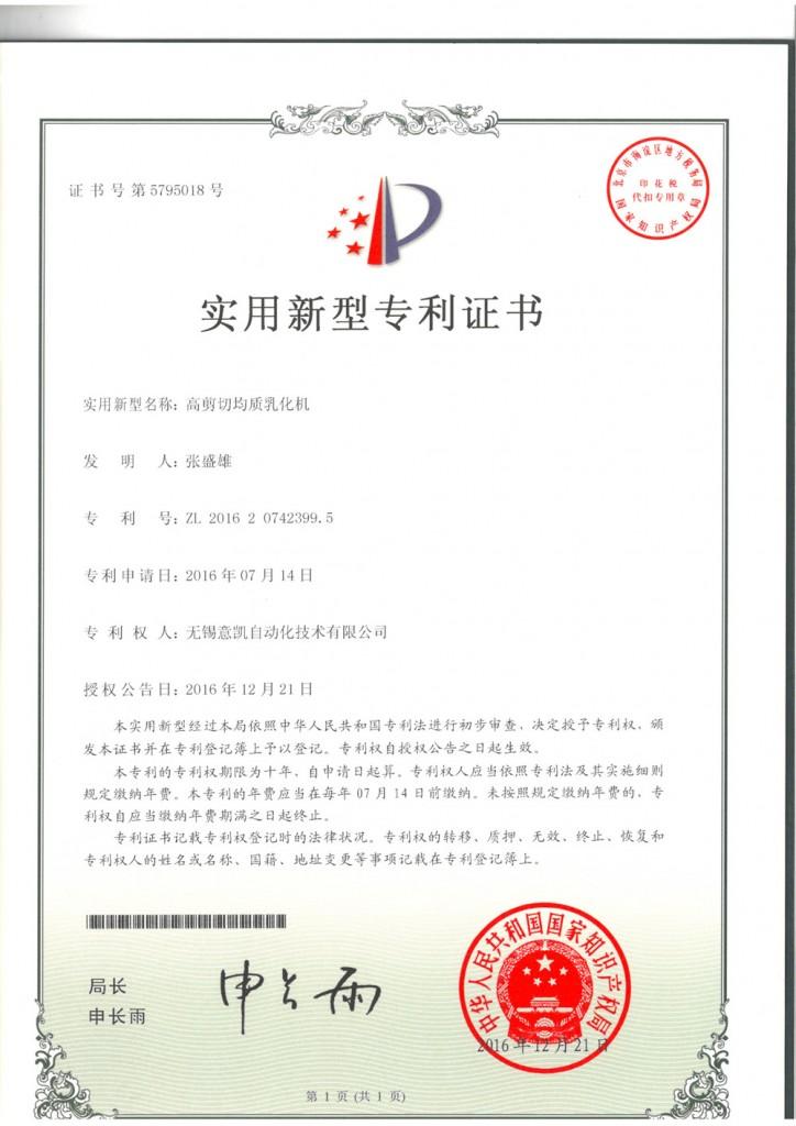 高剪切均质乳化机 实用新型专利证书 ZL 2016 2 0742399.5