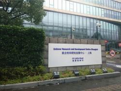 联合利华 上海研发中心