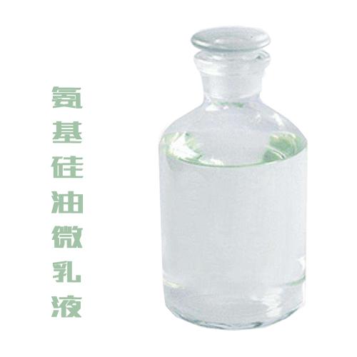 氨基硅油微乳液