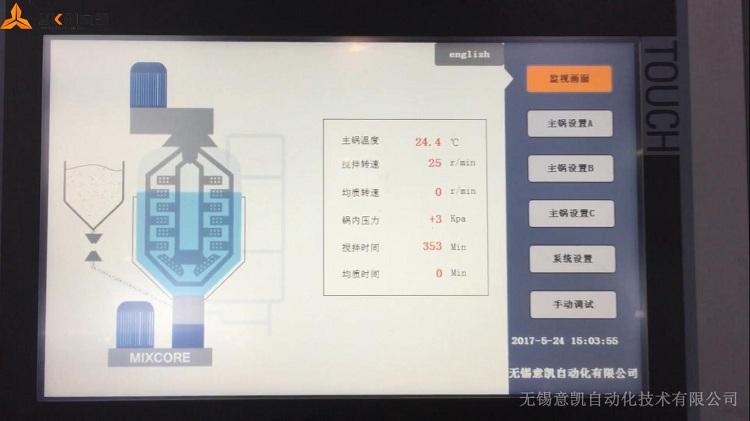乳化机控制系统