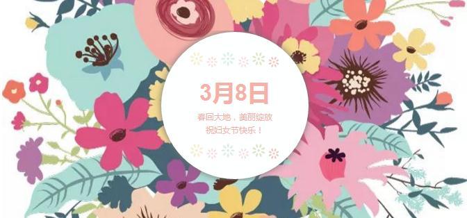 三八妇女节 (6)