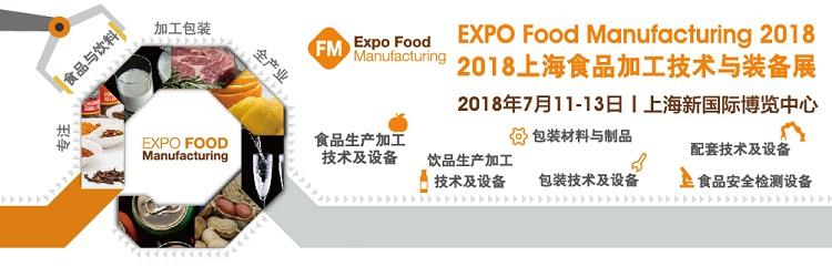 上海食品机械展