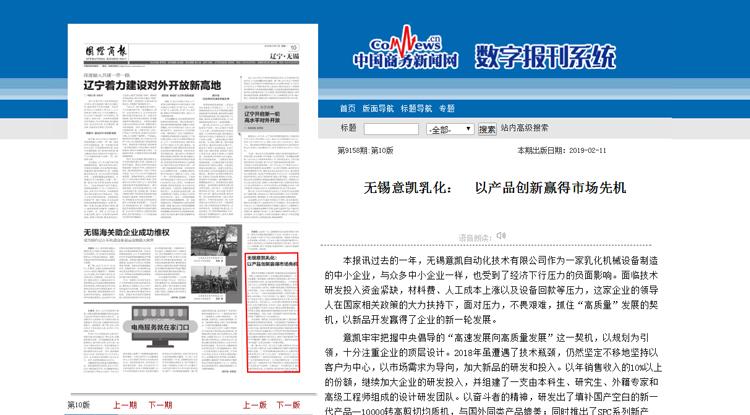 无锡意凯乳化:以产品创新赢得市场先机-xpaper全媒体电子报刊系统