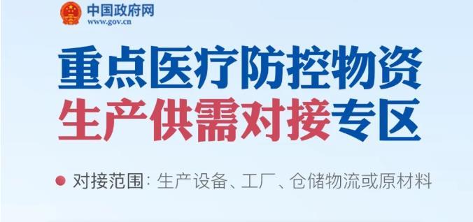 医疗防控物资生产供需对接专区 (2)