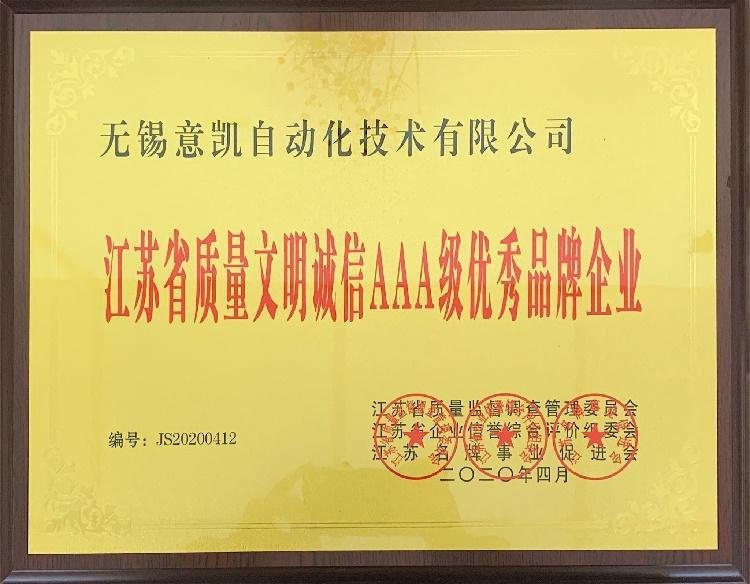 江苏省质量文明诚信AAA级优秀品牌企业
