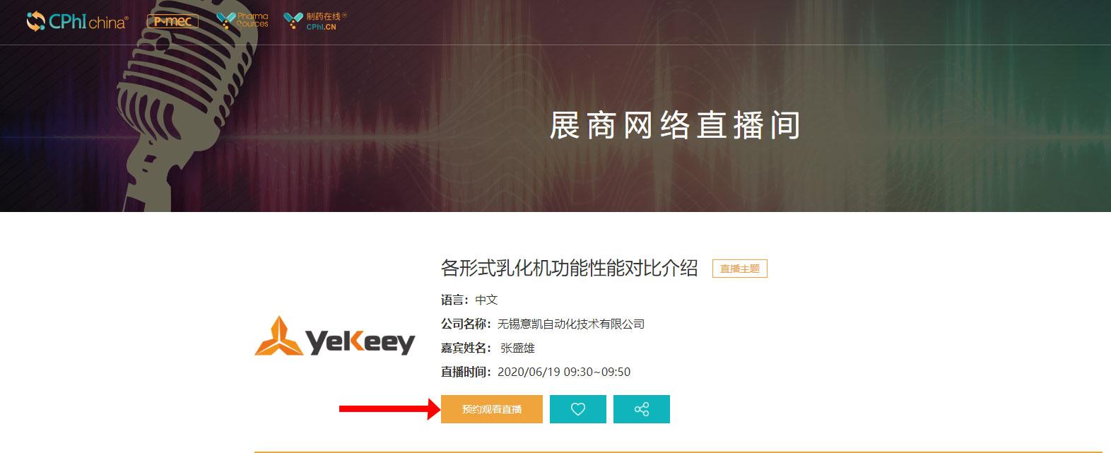 CPhI-&-P-MEC-China线上展会-云高峰论坛-展商网络直播间