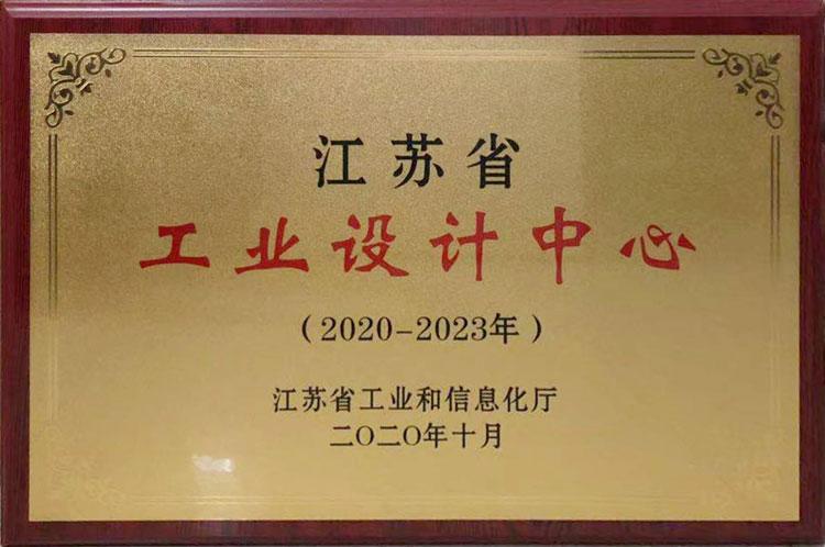江苏省工业设计中心-2021