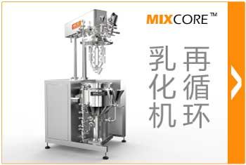 mixcore乳化机