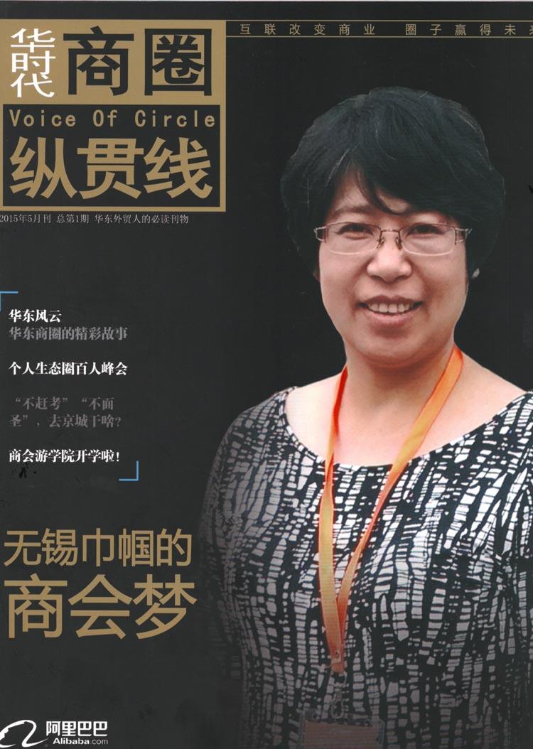 无锡巾帼-专访无锡跨境电商中小企业商会会长-宋花江