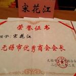 宋花江女士荣获无锡市优秀商会会长 (2)