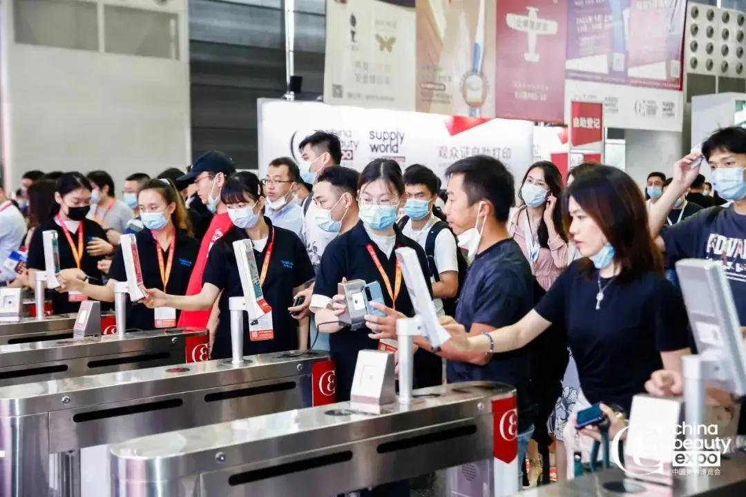 第25届中国美容博览会