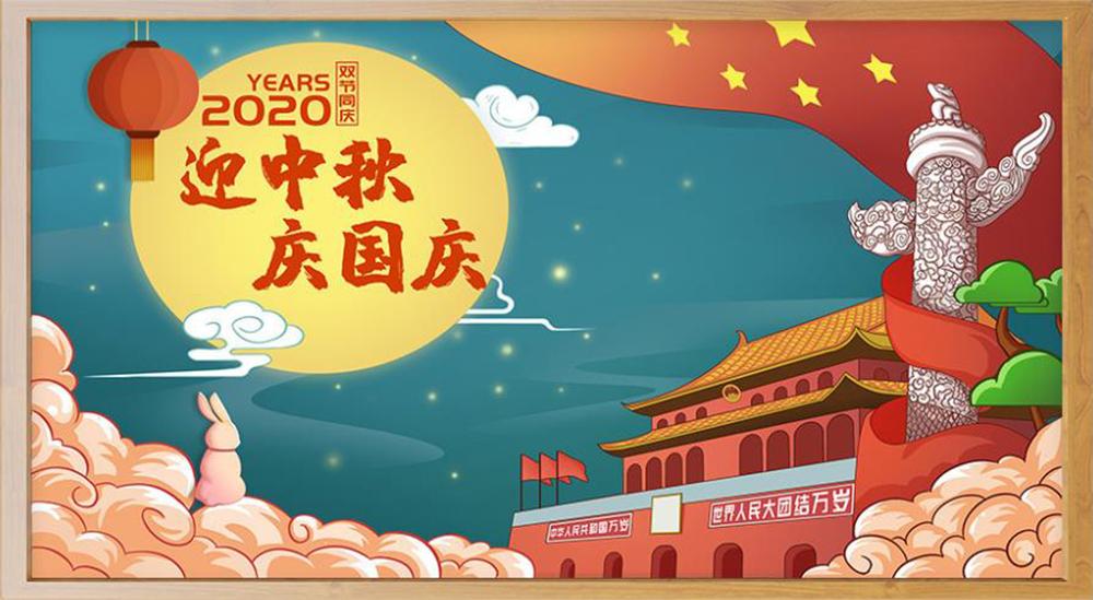 2020中秋国庆双节同庆
