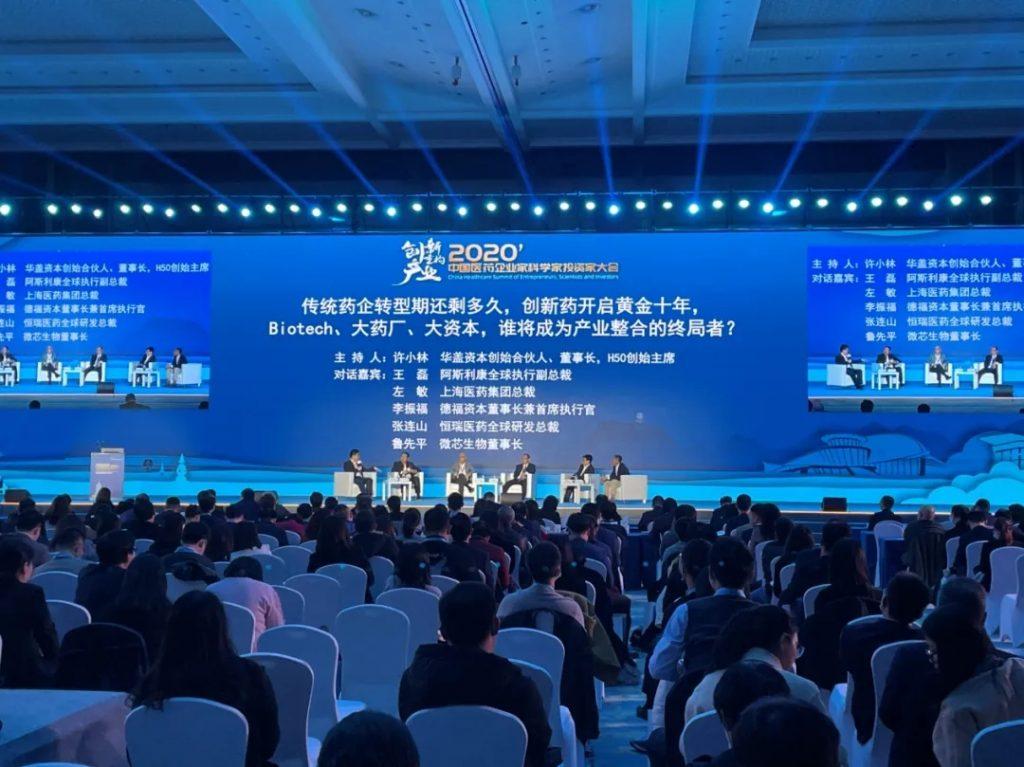 中国医药企业家科学家投资家大会