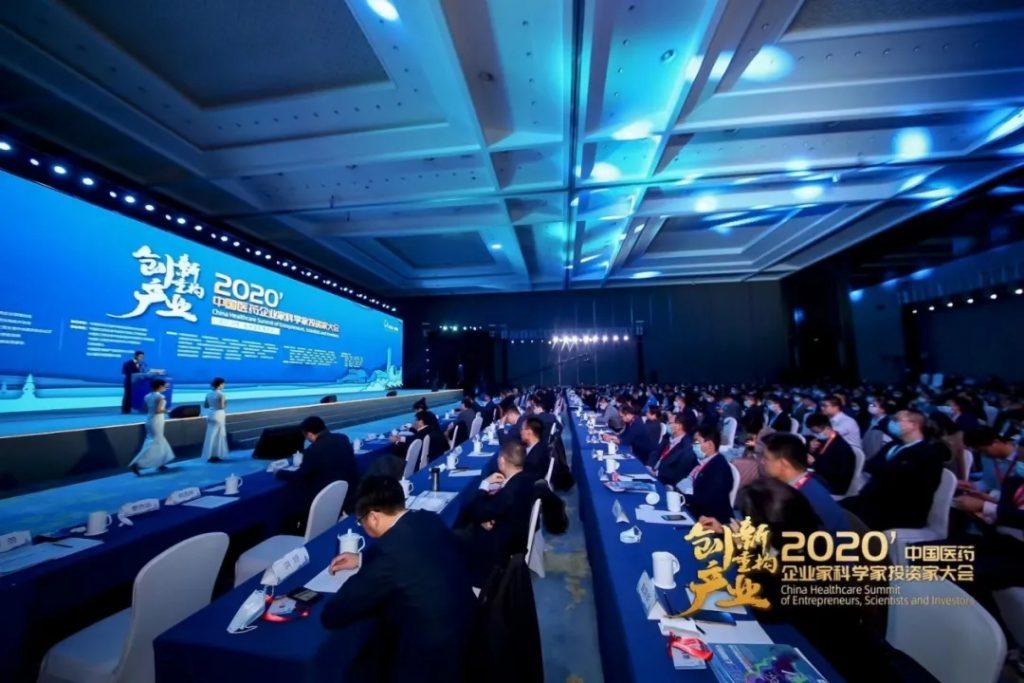 中国医药企业家科学家投资家大会 (3)