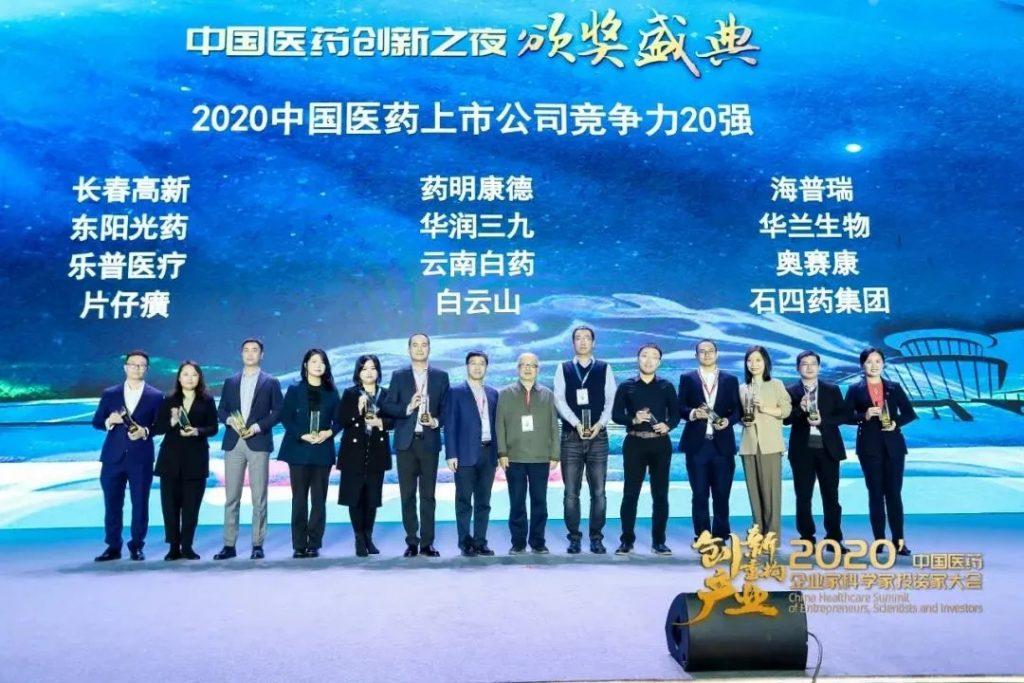 中国医药企业家科学家投资家大会 (5)