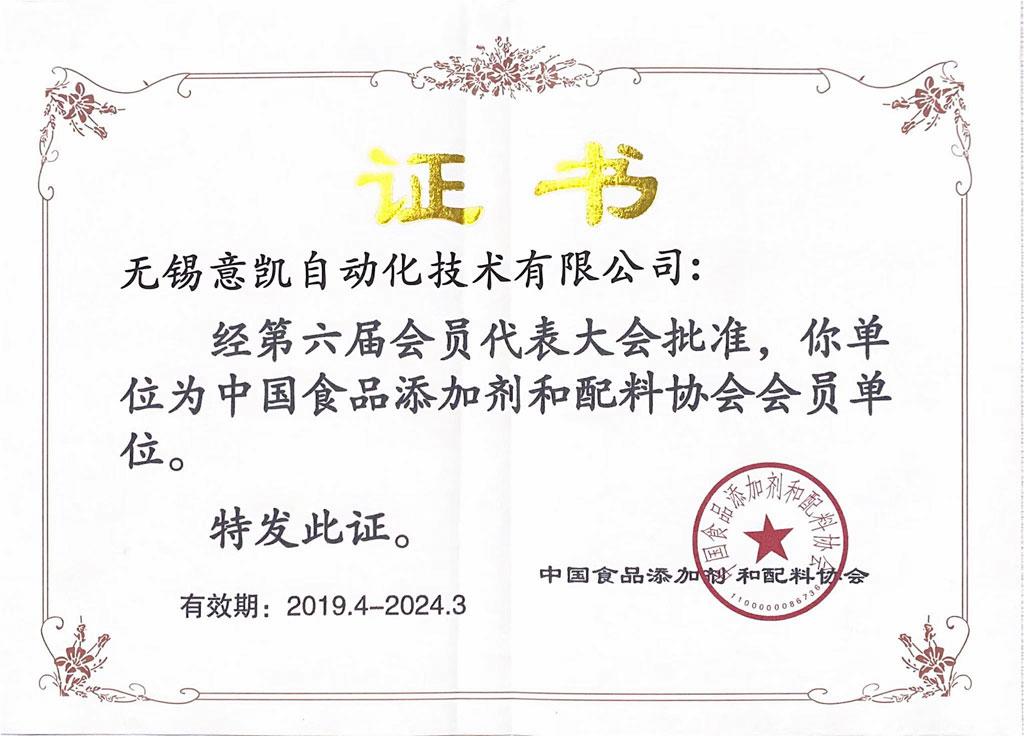 中国食品添加剂和配料协会会员1
