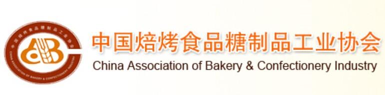中国焙烤食品糖制品工业协会